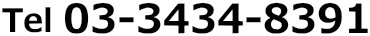 Tel.03-3434-8391